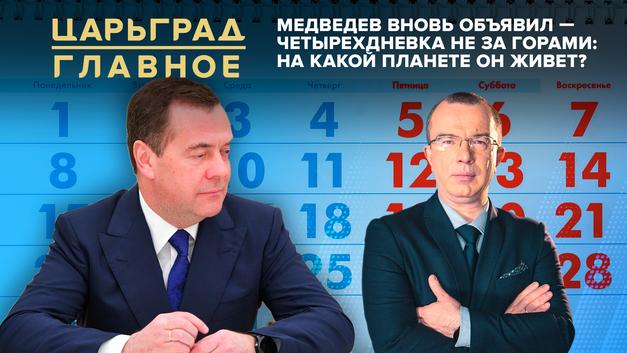 Медведев вновь объявил - четырехдневка не за горами: на какой планете он живет?