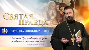 Иудина цивилизация: Великая Среда обличает грехи предательства и воровства — отец Андрей Ткачёв
