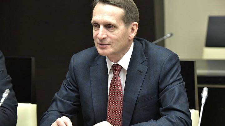 Нарышкин назвал три главные угрозы для России