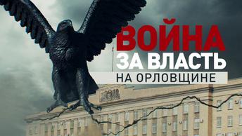 «Серая саранча» или любимый губернатор: война за власть на Орловщине