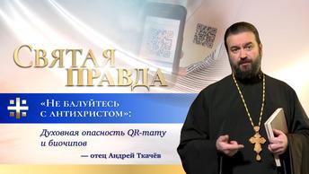 Не балуйтесь с антихристом: Духовная опасность QR-тату и биочипов — отец Андрей Ткачёв