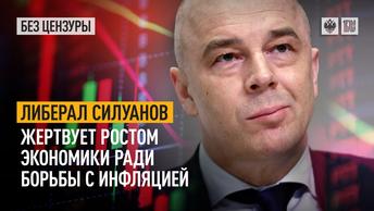 Либерал Силуанов жертвует ростом экономики ради борьбы с инфляцией