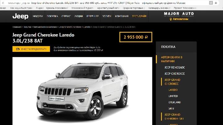 Jeep Grand Cherokee срочно отзывает 6,5 тысяч машин из России из-за подсветки