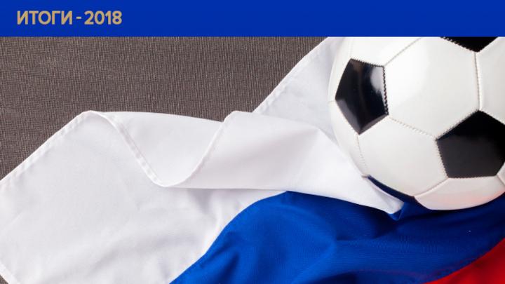 Русский футбол-2018: тюрьма, сума и чёрная неблагодарность (часть 1)