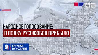 «Народное голосование»: В полку русофобов прибыло