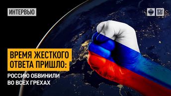 Время жесткого ответа пришло: Россию обвинили во всех грехах