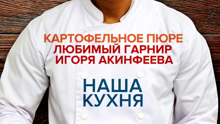 Наша кухня. Картофельное пюре – любимый гарнир Игоря Акинфеева