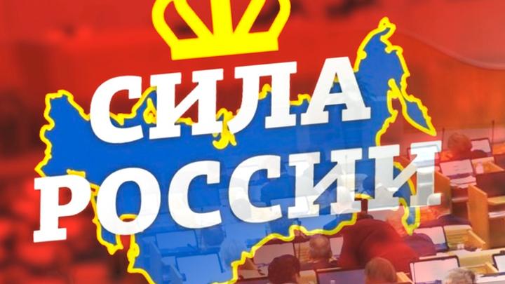 «Сила России» - пустышка или могильщик ЕР?