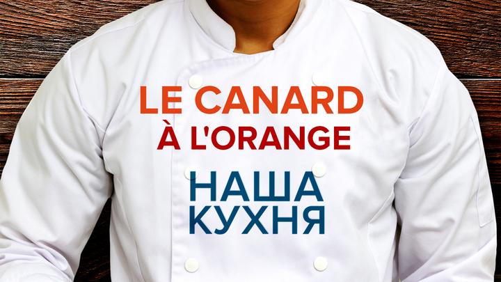 Наша Кухня. Le canard à l'orange