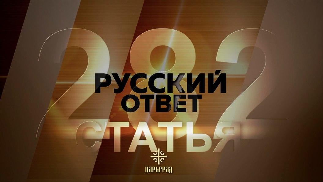 282 статья [Русский ответ]