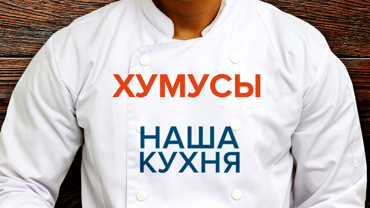 Наша Кухня. Хумусы