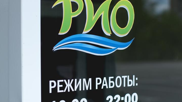 В Ростове аноним потребовал $2 млрд под угрозой взрыва ТЦ Рио: Полторы тысячи человек эвакуированы
