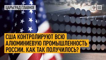 США контролируют всю алюминиевую промышленность России. Как так получилось?