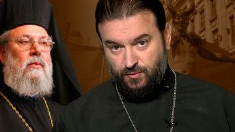 Андрей Ткачев: Апокалипсис содомитов откладывается