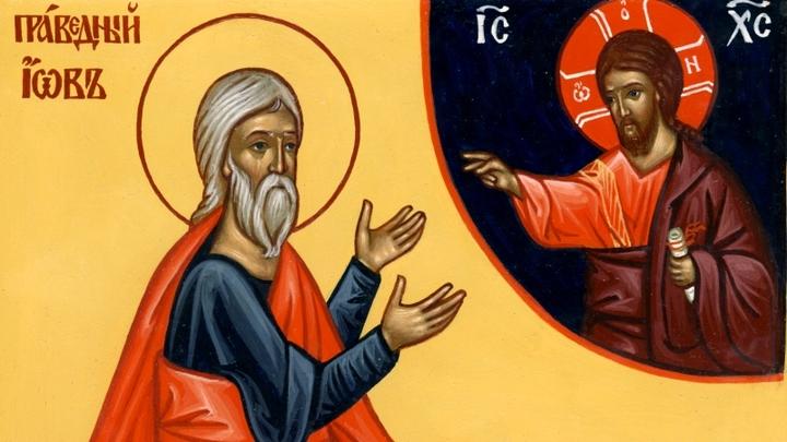 Зачем Бог испытывает нас: Праведный Иов Многострадальный. Церковный календарь на 19 мая