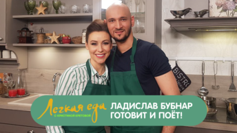 Легкая еда: Ладислав Бубнар готовит и поёт!