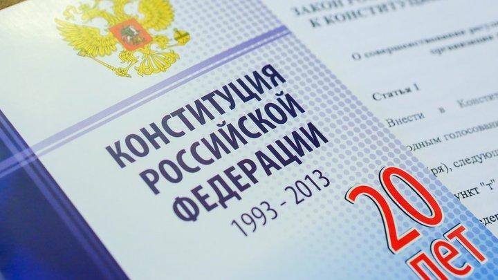 Конституция России - технические моменты: Как будем принимать поправки, когда и зачем
