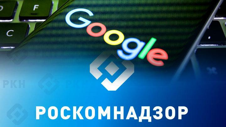 Удалить нельзя показать: Google начал убирать из поиска запрещённые сайты