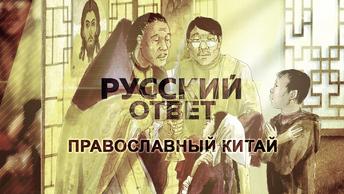 Православный Китай [Русский Ответ]