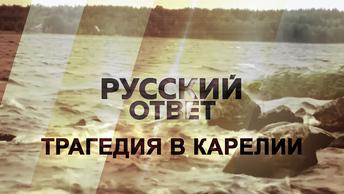Преступная халатность: Гибель детей в Карелии [Русский ответ]