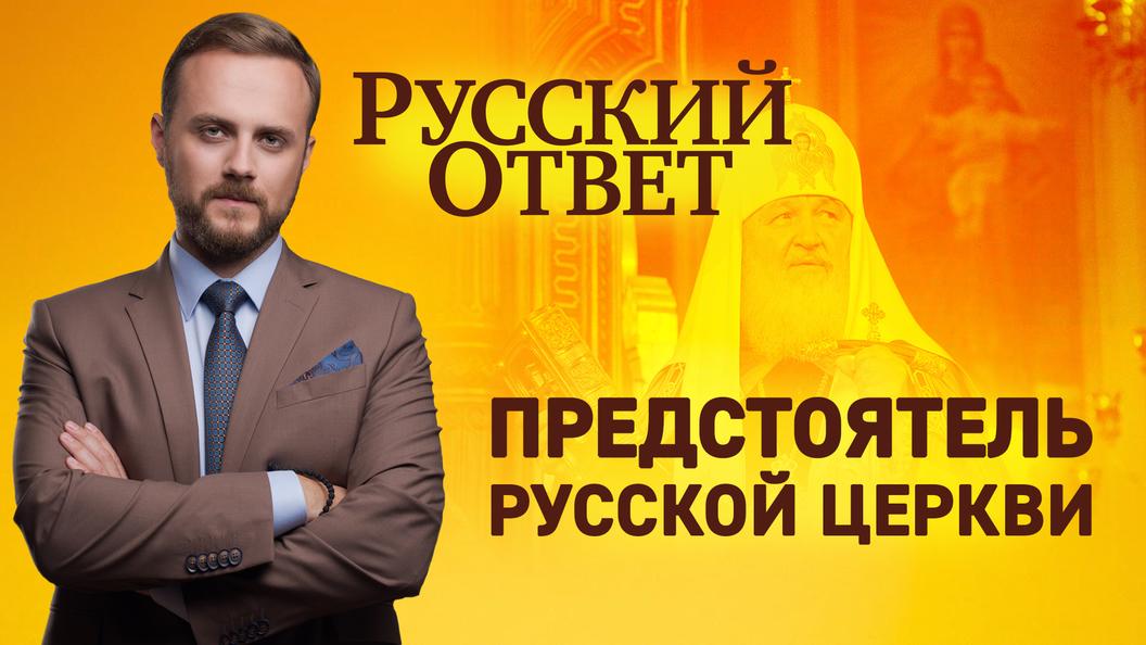 Предстоятель Русской Церкви [Русский ответ]