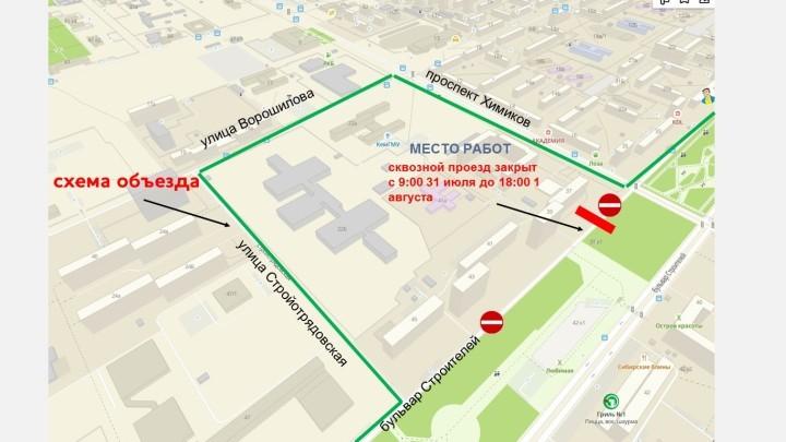 В Кемерове на два дня перекроют бульвар Строителей