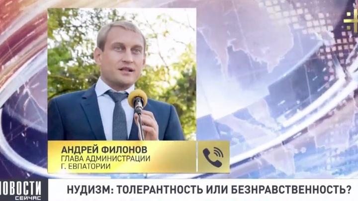 Андрей Филонов: В Евпатории десятилетиями существовали пляжи для нудистов