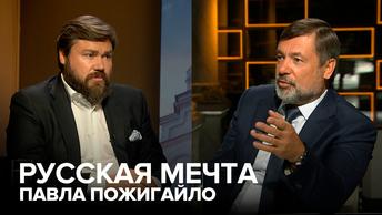 Русская мечта Павла Пожигайло