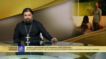 «Новая драконовская реформа образования»: Отец Андрей Ткачев о том, как еще больше решили унизить учителей и замучить учеников