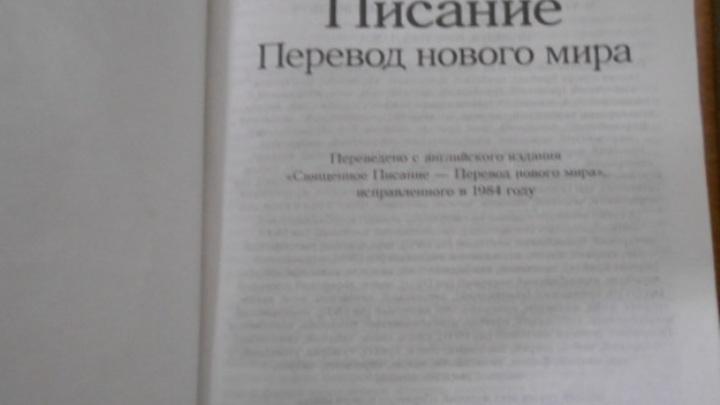 Думал, что это Ветхий завет: Моряк из Украины привёз в Таганрог запрещённую в России литературу