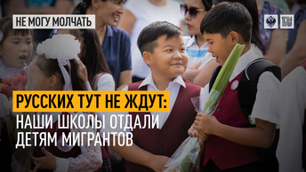 Русских тут не ждут: наши школы отдали детям мигрантов