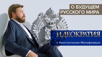 Малофеев о будущем русского мира