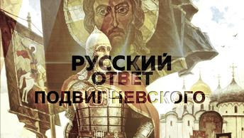 Подвиг Александра Невского [Русский ответ]