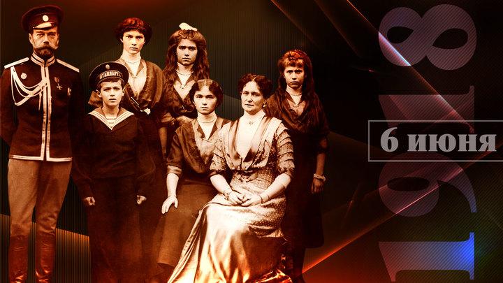 Царская семья. Последние 40 дней. 6 июня 1918 года