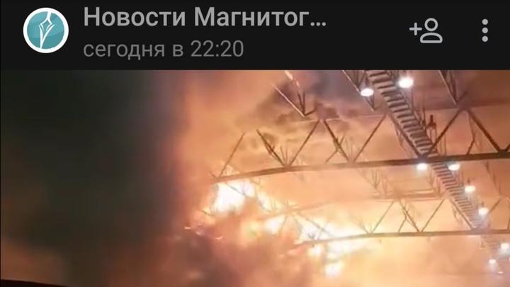 Второй крупный пожар в Магнитогорске за день: полыхает цех ММК