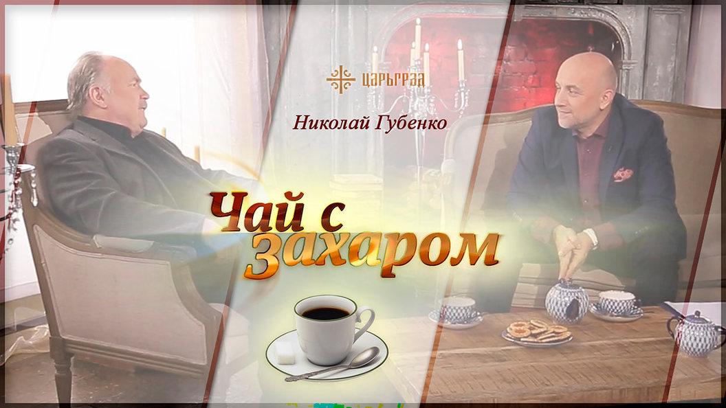 Николай Губенко: Американцы будут управлять миром с помощью беженцев [Чай с Захаром]