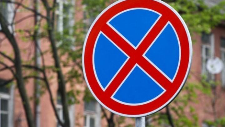 В Краснодаре на участке улицы Сормовской запретят стоянку транспорта