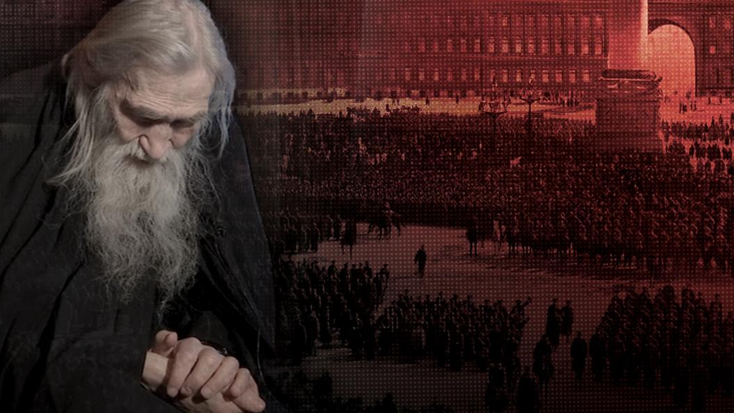 Старец Илий: Революция -  огромное несчастье для России