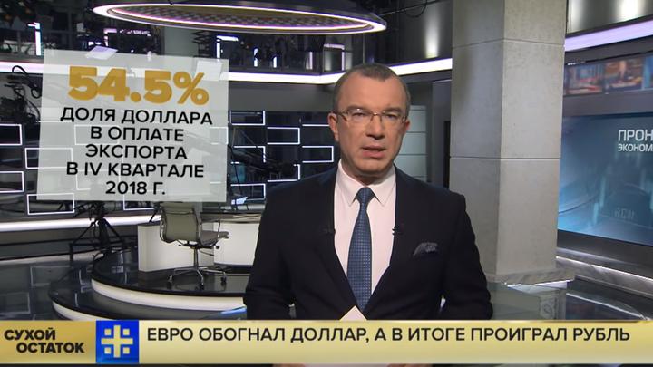 Чиновники вновь обманули, не рубль - евро: Пронько разоблачил ложь о расчётах России и Китая
