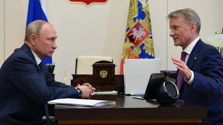 Путину доложили о недешёвом удовольствии, продвигаемом Грефом. Будет реакция?