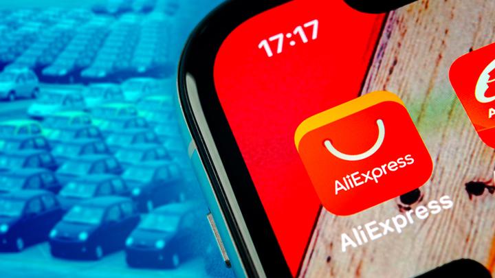 Китайское авто в два клика: AliExpress собрался торговать машинами в России