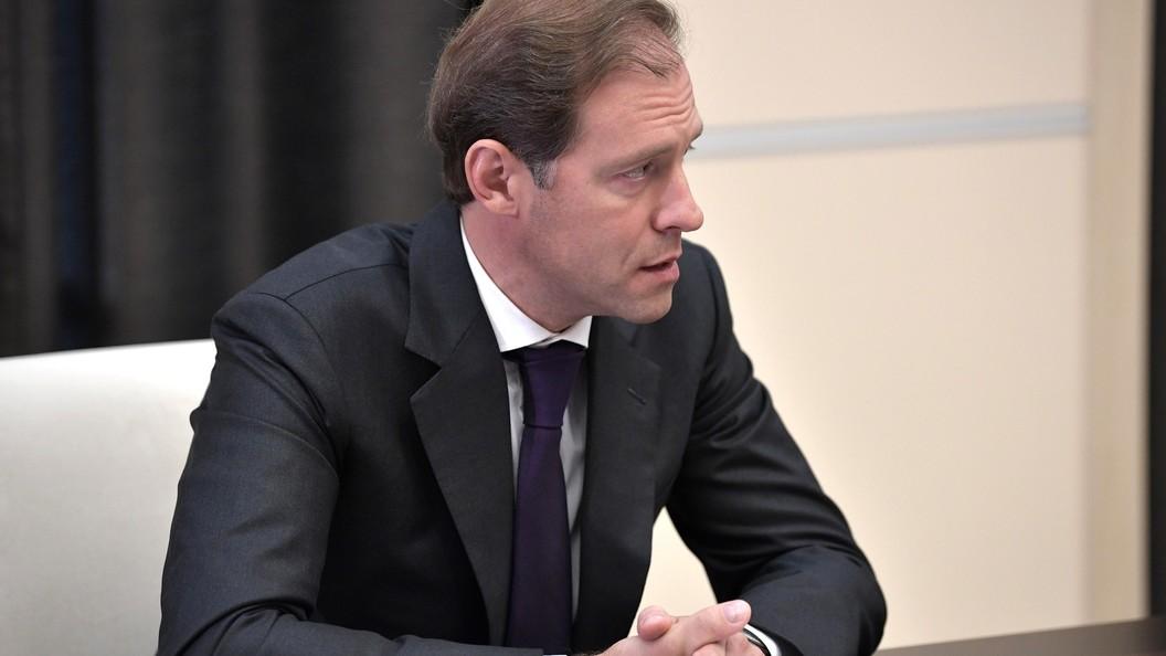 Мантуров пообещал поддержку попавшим под новые санкции США организациям