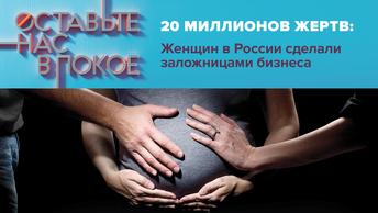 20 миллионов жертв: Женщин в России сделали заложницами бизнеса