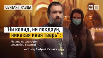 Ни ковид, ни локдаун, никакая иная тварь: Ничто не отлучит от любви Божией — отец Андрей Ткачёв