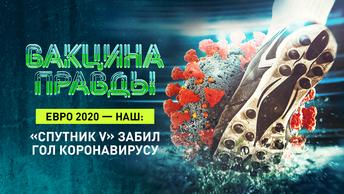 Евро 2020 - наш: «Спутник V» забил гол коронавирусу