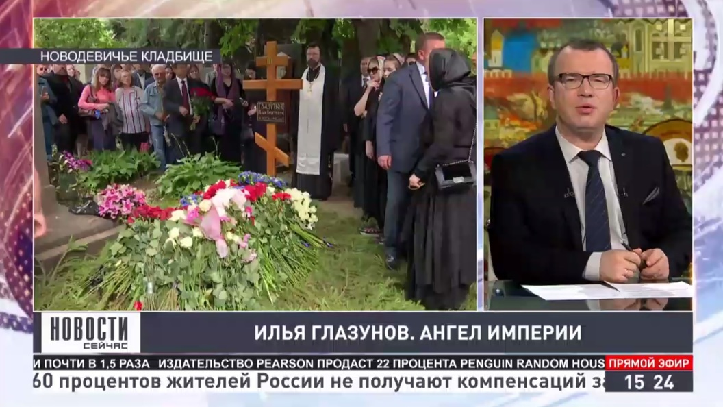 В Москве похоронен художник Илья Глазунов