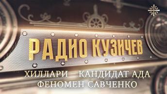 Кандидат ада Хиллари и феномен Савченко [Радио Кузичев]