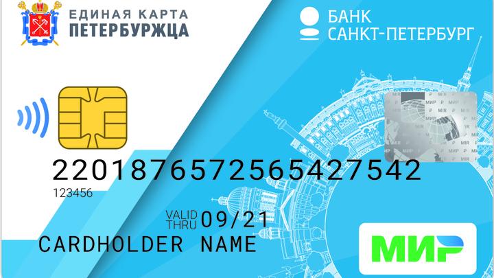Единая карта петербуржца стала доступна в Apple Pay