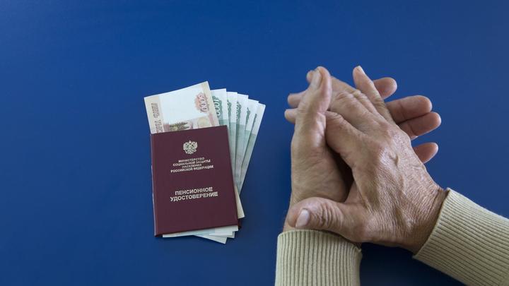 Завезём мигрантов - и дело с концом. Повышение пенсий в России сорвано