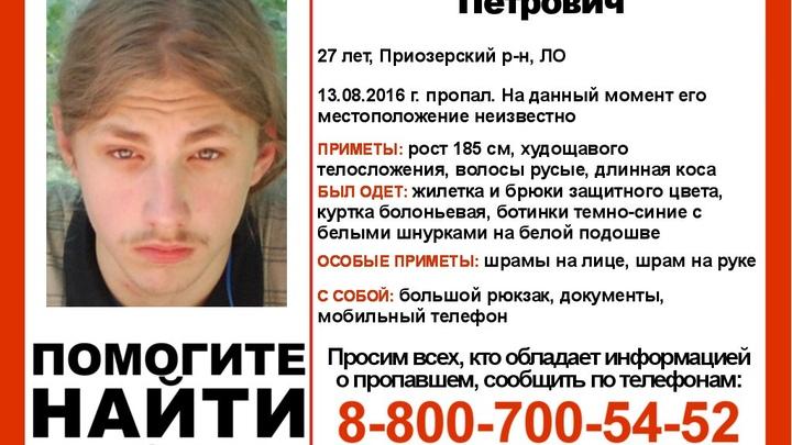 Кто такой Платон Степанов, который в 2016 ушел в поход в Ленобласти и пропал
